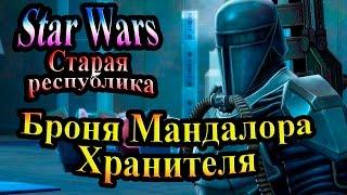 Прохождение Star Wars The Old Republic (Старая республика) - часть 6 - Броня Мандалора Хранителя
