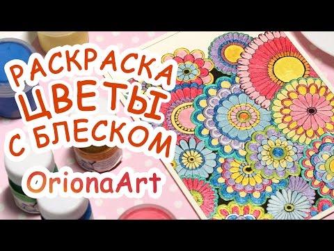 РАСКРАСКА ЦВЕТЫ С БЛЕСКОМ ♥ Джоанна Бэсфорд Таинственный сад ♥ Oriona Art