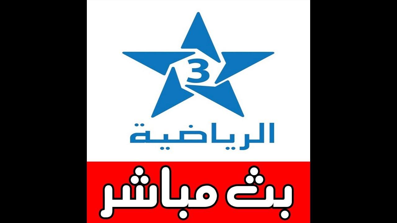 بث مباشر قناة الرياضية المغربية Arryadia Live Hd Youtube