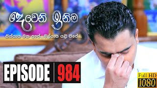Deweni Inima | Episode 984 14th January 2021 Thumbnail