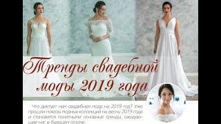 Свадебные платья.  Тренды 2019 года