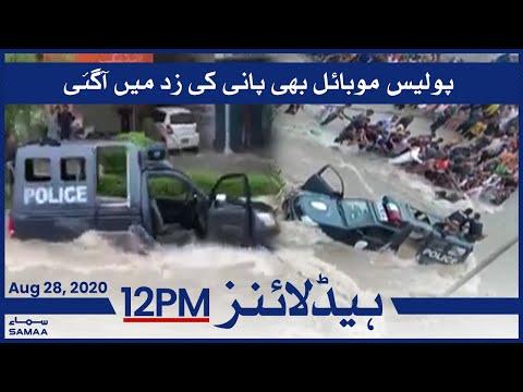 Samaa Headlines 12pm   Police mobile also ahead in water   SAMAA TV