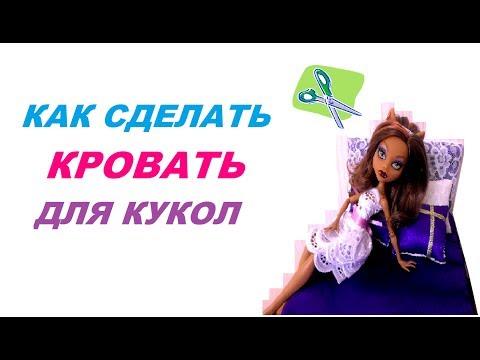 видео: как сделать кровать для куклы