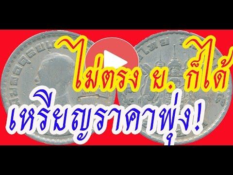 เหรียญบาท ปี 2505 ราคา 320,000 บาท coin collectors