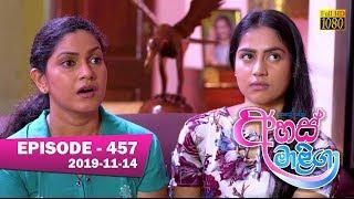 Ahas Maliga | Episode 457 | 2019-11-14 Thumbnail