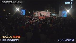 20151106全民演唱會-玖壹壹911-01打鐵+歪國人_台中坪林公園 (超遠距拍攝)