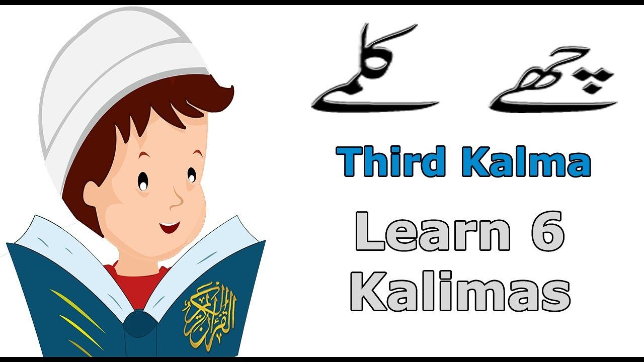 Third Kalma in Urdu/Hindi   Kalma Tamjeed   Six Kalimas for Kids   Six  Kalimas of Islam