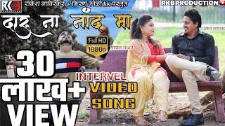 Daru Na Nand Ma  दारू ना नांद मा   ahirani video song 2019/2020 Full HD 1080   Deep marathe& payal