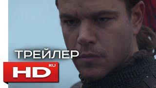 ВЕЛИКАЯ СТЕНА (Русский Трейлер) Мэтт Дэймон