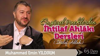 En Güzel Örneklerden İhtilaf Ahlakı Dersleri / Muhammed Emin Yıldırım (65. Ders)