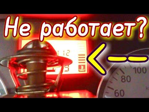 Как проверить термостат на Renault Logan. НЕ МЕНЯЙ ТЕРМОСТАТ ПОКА НЕ ПОСМОТРИШЬ ЭТО ВИДЕО!
