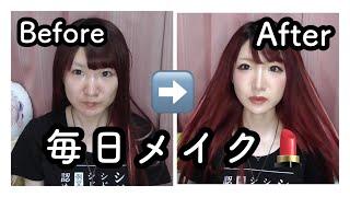 【オタク女子の毎日メイク】最近はずっと赤系のメイク👀💄使ってる化粧品紹介