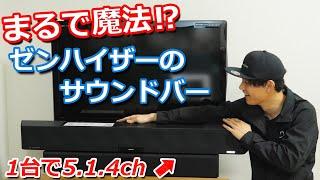 【ゼンハイザー AMBEO SOUNDBAR】世界初 5.1.4chサラウンドを1台で実現⁉  ゼンハイザーはサウンドバーでもゼンハイザーだった。