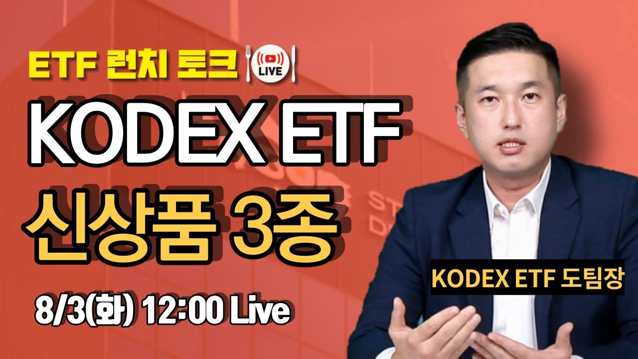 [ETF런치토크] KODEX 웹툰&드라마, 시스템 반도체, Top10동일가중