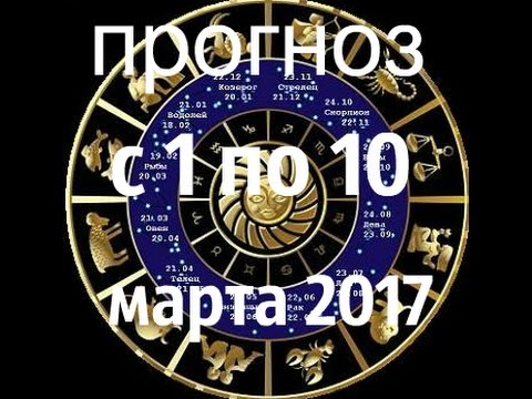 Прогноз для всех знаков зодиака на 1-10 Марта 2017