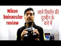 Nikon Binoculars Aculon Series Review In ( Hindi ) 2017