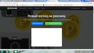 Мастер Раскрутки - Деньги За Рекламу - PAYAD.ME