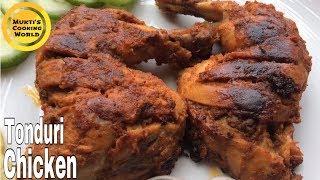 তান্দুরি চিকেন ।। চুলায় তৈরী করা তান্দুরি চিকেন ।। Tonduri Chicken ।। How To Make Tandoori Chicken