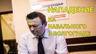Навальный Атакован в Волгограде. Алексей Навальный в Волгограде получил от толпы на открытии штаба