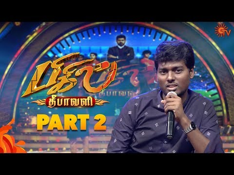 Bigil Deepavali - Full Program (Part - 2) | Sun TV Special Program | Atlee