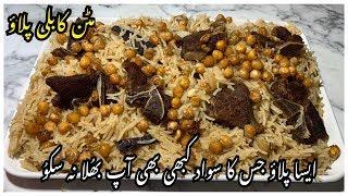 Mutton Kabuli Pulao Recipe By Yasmin Cooking