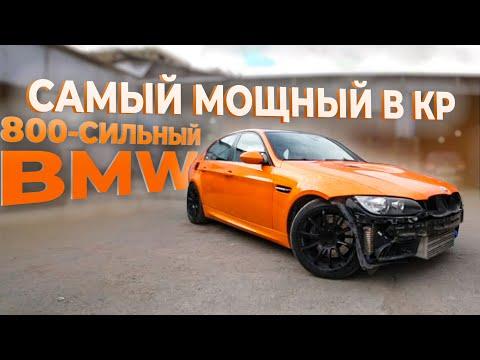 ДИВАННЫЙ ЭКСПЕРТ / 1 сезон / 1 серия / BMW E90 335i RWD 800hp 1000Nm / Интервью с Кадыром