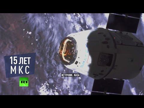 Юбилей МКС: 15-летие