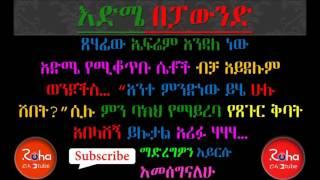 sheger fm program Addis Ababa edmen Be powned ' by Ephrem Endale