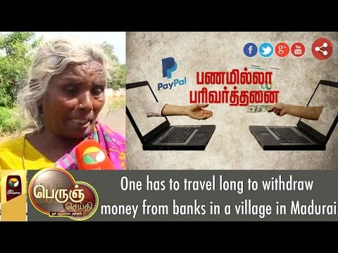 One has to travel long to withdraw money from banks in a village in Madurai