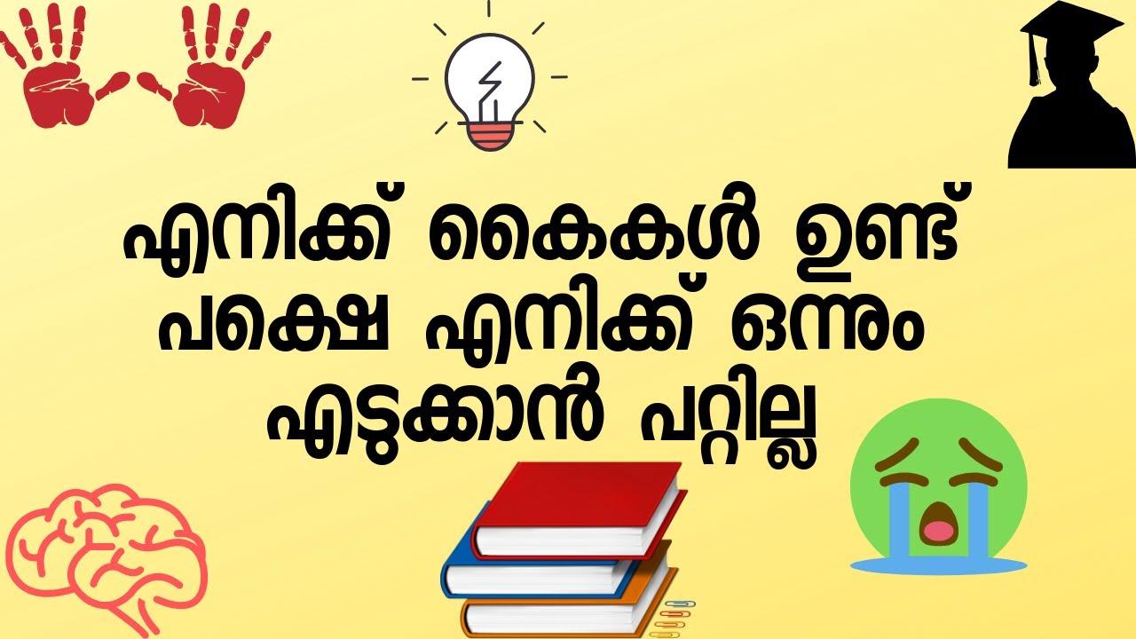 കടങ്കഥകൾ|kadamkadhakal |kadamkathakal |Malayalam Riddles | 2019| Part1 |  Kusruthi chodyangal
