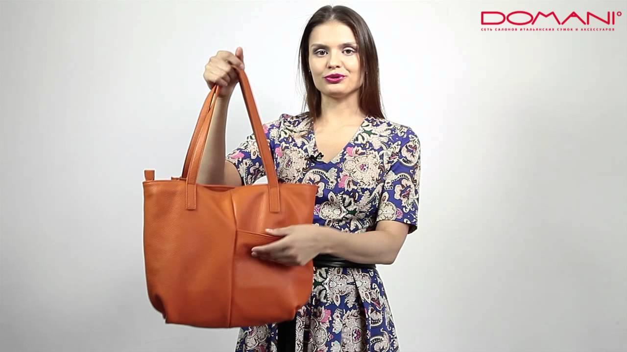 ee52442a Итальянская сумка Due Ombre/ Обзоры брендовых сумочек от интернет-магазина  Domani.ru