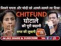 MAMATA VS CBI:ममता बनर्जी क्यों मोदी की CBI से कोलकाता पुलिस कमिश्नर राजीव कुमार को बचा रही हैं  