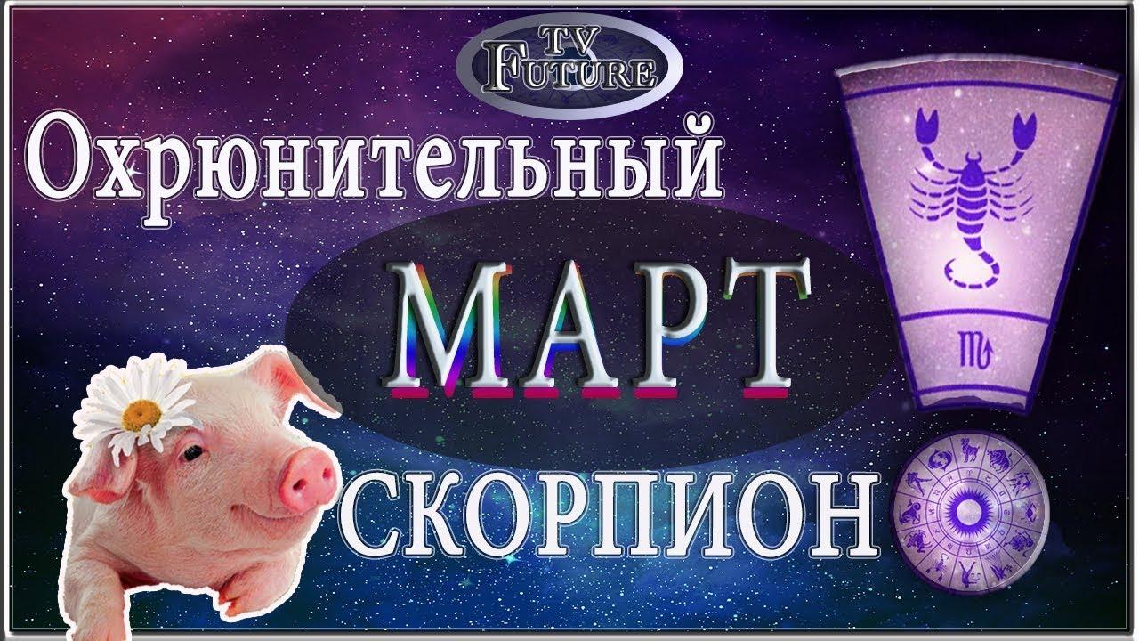 СКОРПИОН Гороскоп на МАРТ 2019 года