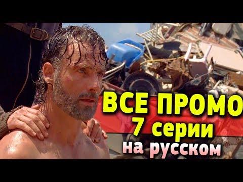 Промо ходячие мертвецы 7 сезон 7 серия промо на русском