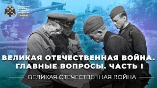 Великая Отечественная война. Главные вопросы. Часть I