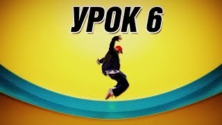 Уроки по Хип-Хопу. Базовые движения. Урок 6 (Монастери).Hip Hop Dance Lesson #6