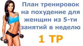 План тренировок на похудение для женщин из 5 ти занятий в неделю 1 тр