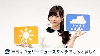あす12月12日(水)の天気を、ウェザーニュースキャスターの松雪彩花がお...