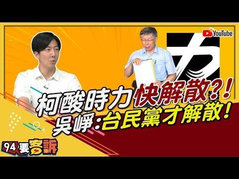 【94要客訴精華版】柯文哲酸時力快解散?!吳崢:台灣民眾黨才解散!