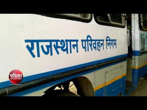 bikaner: बड़ी चुनौती: बस में गंदगी मिली तो कार्रवाई, लेकिन 13 रुपए में कैसे हो सफाई !