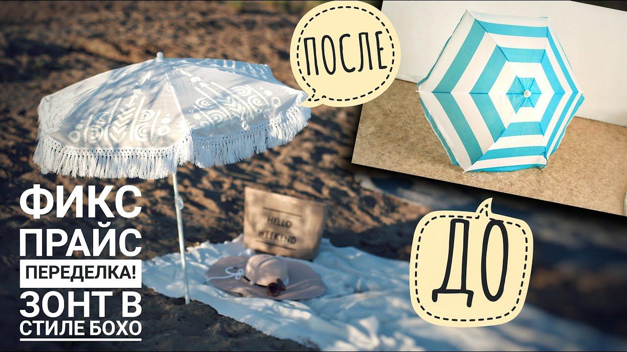 Фикс прайс ПЕРЕДЕЛКА! Пляжный зонт в стиле БОХО! DIY