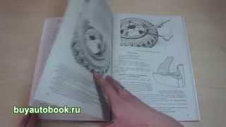 Руководство по ремонту ГАЗ 3309(Более подробная информация о книге на сайте книготорговой компании Автоспутник http://buyautobook.ru/ Руководство..., 2014-04-07T07:00:29.000Z)