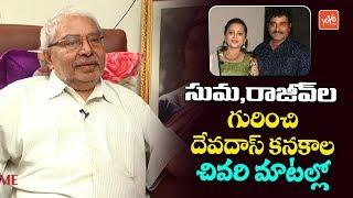 Devadas Kanakala Last Words About Anchor Suma Rajiv Kanakala   Rajiv Kanakala Father   YOYO TV NEWS