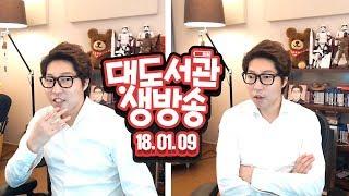 대도서관 LIVE] 오늘의 토크 방송 1/9(화) 헤헷! 생방송