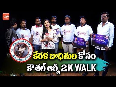 Kaushal Army 2K Run in Hyderabad Details   #Kaushal   Bigg Boss 2 Telugu   Nani   YOYO TV