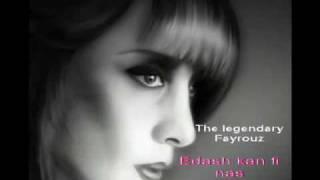 Download fayrouz (Edash kan fi nas) MP3 song and Music Video