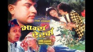 Nepali Movie – Bhagya Rekha