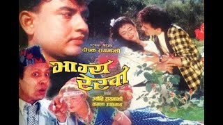 Super Hit Nepali Movie