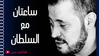 ساعتان من أغاني سلطان الطرب العربي جورج وسوف