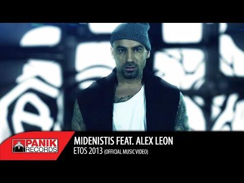 Μηδενιστής - Etos 2013 feat. Alex Leon